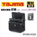 【タジマ TAJIMA】【着脱式腰袋】SFKBN-KG2S着脱式腰袋 釘袋2段小