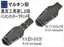 マルキン印金井産業黒皮工具差しバンセンカッター・ラチェット・モンキー等に2段差しTK-16(首フリ+ストラップ付)・TK-17(ストラップ付)