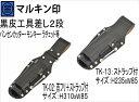 マルキン印金井産業黒皮工具差しバンセンカッター・ラチェット・モンキー等に2段差しTK-02(首フリ+ストラップ付)・TK-13(ストラップ付)