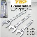 【レターパックライトOK】TOP工業トップエコワイドモンキーレンチHY26・HY30・HY36