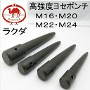 ラクダ高強度ヨセポンチボール芯・ヨセポンチM16・M20・M22・M24