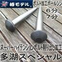 【少量生産品】椿モデル×多湖スペシャルトルシア形スーパーハイテンションボルト削り出しボール芯・ヨセポンチ超高力ボルト(SHTB)6分(M20)・7分(M22)キノコ型頭部