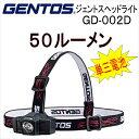 GENTOS ジェントスヘッドライト LEDライト50ルーメンGD-002D単三電池