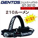 GENTOS ジェントスヘッドライト LEDライト210ルーメンGT-301Dオートディマーモード搭載単三電池
