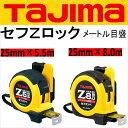 タジマ TAJIMAスケール コンベックスセフコンベセフZロックSFZL2555・SFZL2580メートル目盛25mm×5.5m25mm×8.0m