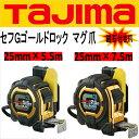 タジマ TAJIMAスケール コンベックスセフコンベセフG3ゴールドロック マグ爪SFG3GLM2555・SFG3GLM2575メートル目盛25mm×5.5m2...