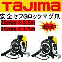 タジマ TAJIMAスケール コンベックスセフコンベ安全セフGロック マグ爪CAZ4M2555・CAZ4M2575メートル目盛25mm×5.5m25mm×7.5m