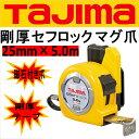 タジマ TAJIMAスケール コンベックスセフコンベ剛厚セフロックマグ爪GASFGLM2550メートル目盛25mm×5.0m