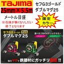 【限定カラー】【タジマ TAJIMA】スケール コンベックスセフコンベセフG3ゴールドダブルマグ25CWM3S2555CPメートル目盛25mm×5.5mマグネット付き