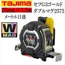 タジマ TAJIMAスケール コンベックスセフコンベセフG3ゴールドダブルマグ25CWM3S2575メートル目盛25mm×7.5mマグネット付き