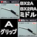 【三貴MIKI BX】【送料無料】BXハッカーBX-2AミドルBX-2RAミドル リング付き最新Aグリップ