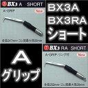 【三貴MIKI BX】【送料無料】BXハッカーBX-3AショートBX-3RAショート リング付き最新Aグリップ