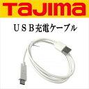 【タジマ TAJIMA】【清涼ファン 熱中症対策】風雅ヘッド USBケーブルリチウムイオン充電池の充電にLE-ZPU3空調システム 空調服関連タジマヘッドライトUシリーズ