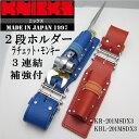 【送料無料】【超希少】KNICKS ニックス2段型ホルダー 革製工具差しラチェット(シノ)・モンキー等に3連結 補強付きKR-201MSDX3KLB-201MSDX3染革 赤・青