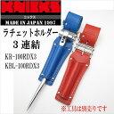 【送料無料】【超希少】KNICKS ニックスラチェットホルダー 革製工具差しラチェット(シノ)等に3連結KR-100RDX3KBL-100RDX3染革 赤・青