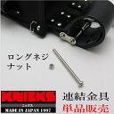 【レターパックOK】KNICKS ニックス工具差しホルダー用パーツ部品ロングネジ+ナット単品