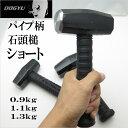 【土牛】パイプ柄石頭槌ショートショートハンマー0.9kg・1.1kg・1.3kg