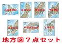 地方別地図7点セット(B1判)送料無料!北海道・東北・関東・中部・近畿・中国四国・九州全図の7点