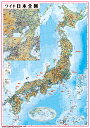 日本地図(日本全図)ポスター(B1判)【2017年最新版!】表面ビニールコーティング加工※水性ペンで