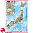 RoomClip商品情報 - 日本地図(日本全図)ポスター(B1判)【2019年最新版!】表面ビニールコーティング加工※水性ペンで書き消しできます!