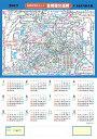 2017年版首都圏交通網カレンダー