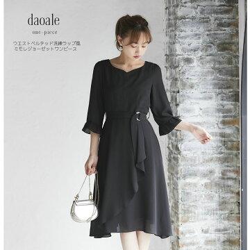 1/8スタート!スペシャルプライス【daoale ダオアル】tocco closet(トッコクローゼット) Collection