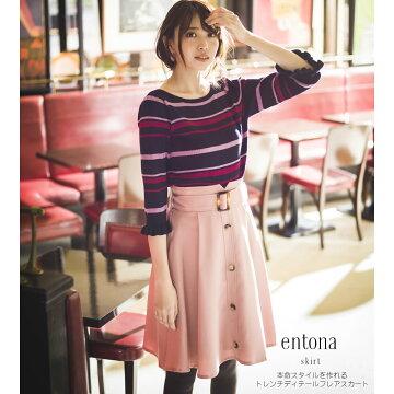 【entona エントナ】tocco closet(トッコクローゼット) Collection宮田聡子さんはダークピンク着用