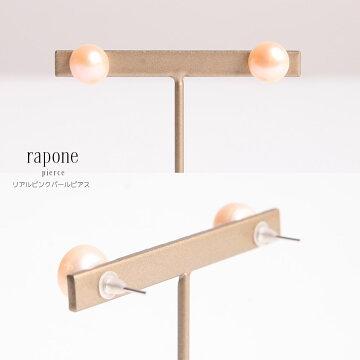 【rapone ラポーネ】tocco closet(トッコクローゼット) Collection