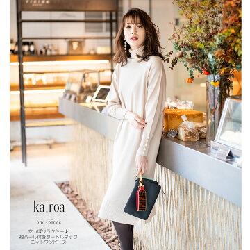 【kalroa カルロア】tocco closet(トッコクローゼット) Collection舞川あいくさんはライトベージュ着用