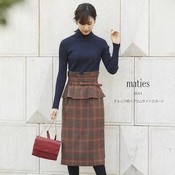 【maties マーティス】tocco closet(トッコクローゼット) Collection※オンライン限定