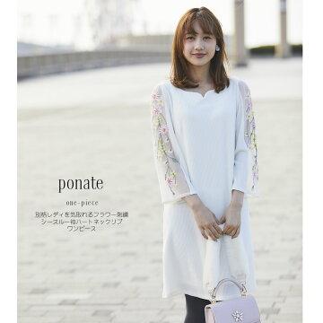 【ponate ポネート】tocco closet(トッコクローゼット) Collection