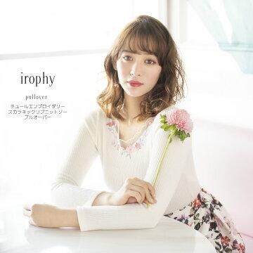【irophy イロフィー】tocco closet(トッコクローゼット) Collection野崎萌香さんはオフホワイト着用長岡真由さんはピンク着用