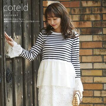 最終スペシャルプライス【coteld コティルド】tocco closet (トッコクローゼット) collection