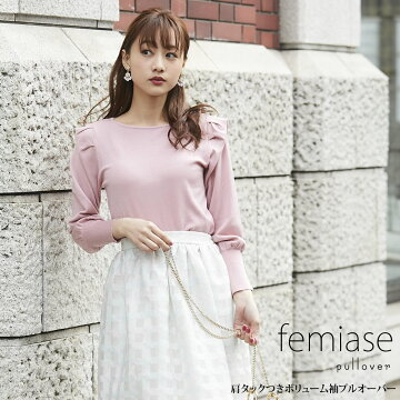【femiase フィミアス】 tocco closet (トッコクローゼット) collection※モデル身長166cm