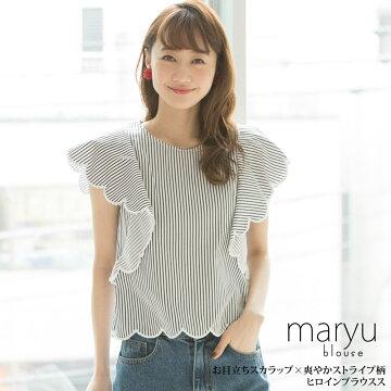 3月24日(土)再販決定☆【maryu マリュー】tocco closet(トッコクローゼット) Collection