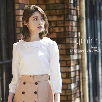 【qmirin キュミリン】tocco closet (トッコクローゼット) collection