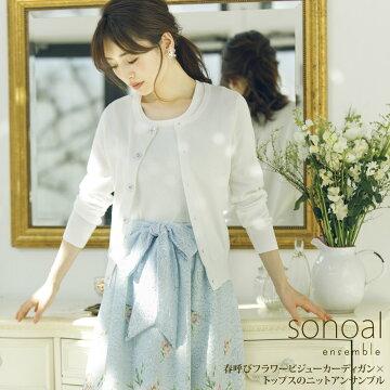 【sonoal ソノアル】tocco closet (トッコクローゼット) カタログ泉里香さんはオフホワイト着用