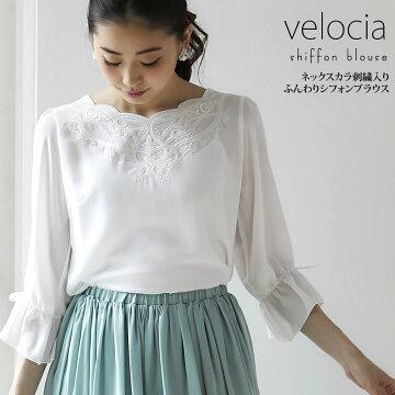 【velocia ヴェローシャ】tocco closet (トッコクローゼット) collectionモデル165cm