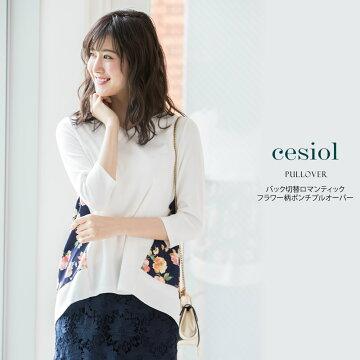 最終スペシャルプライス【cesiol セシオル】tocco closet (トッコクローゼット) Collection