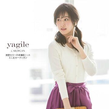 8/11スタートスペシャルプライス【yagile ヤギール】tocco closet (トッコクローゼット) Collection
