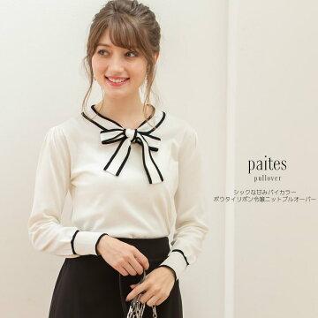 【paites ペイティス】tocco closet(トッコクローゼット) Collection宮田聡子さんはオフホワイト着用