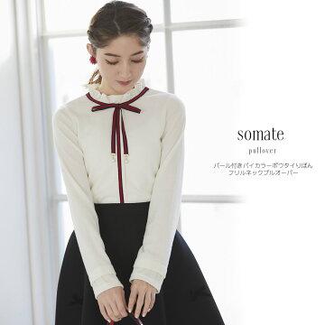 【somate ソメート】tocco closet(トッコクローゼット) Collection※オンライン限定
