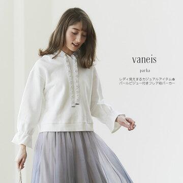 【vaneis ヴァニース】tocco closet(トッコクローゼット) Collection