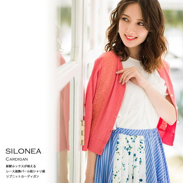 【silonea シロネア】tocco closet(トッコクローゼット) Collection《holiday collection》