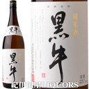 純米酒 黒牛1800ml名手酒造店(和歌山県海南市)の地酒 純米 食中酒としてほどよい吟香もあり、米の旨味をほどよく引き出した幅のある..