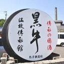 紀州 黒江 『碧山 純米吟醸黒牛』伝統の国酒 黒牛