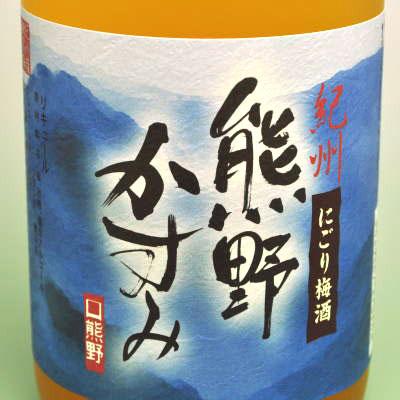 【3本セット】熊野かすみ720ml 紀州にごり...の紹介画像2