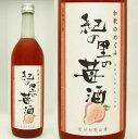 和風カクテル「紀の里の苺酒」。イチゴの名産地から「いちごのお酒」が登場。香りが高く甘くておいしい苺酒で、女性を中心に人気が拡大中!注目の一品。和歌のめぐみ「紀の里の苺(いちご)酒」720ml世界一統【和歌山県産】【果実酒】JA紀の里管内で採れたイチゴを使用