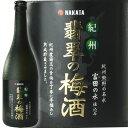 紀州 翡翠の梅酒720ml中田食品【和歌山県産】【果実酒】