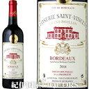 クロズリー・サン・ヴァンサン [2014]赤ワイン ミディアムボディ 750ml フランス ボルドー AOCボルドーCloserie Sai...
